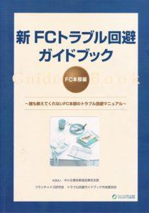 新FCトラブル回避ガイドブック