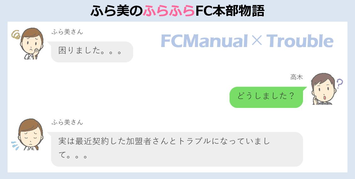 【FC本部物語】フランチャイズマニュアルのトラブル