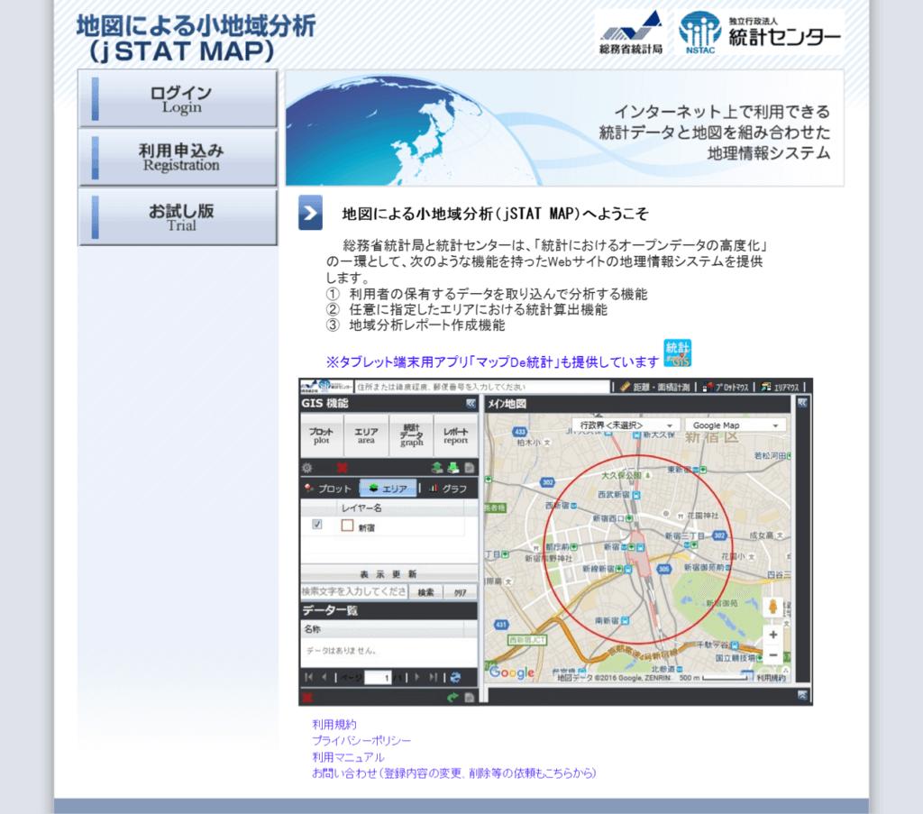 jSTAT MAP トップ画面