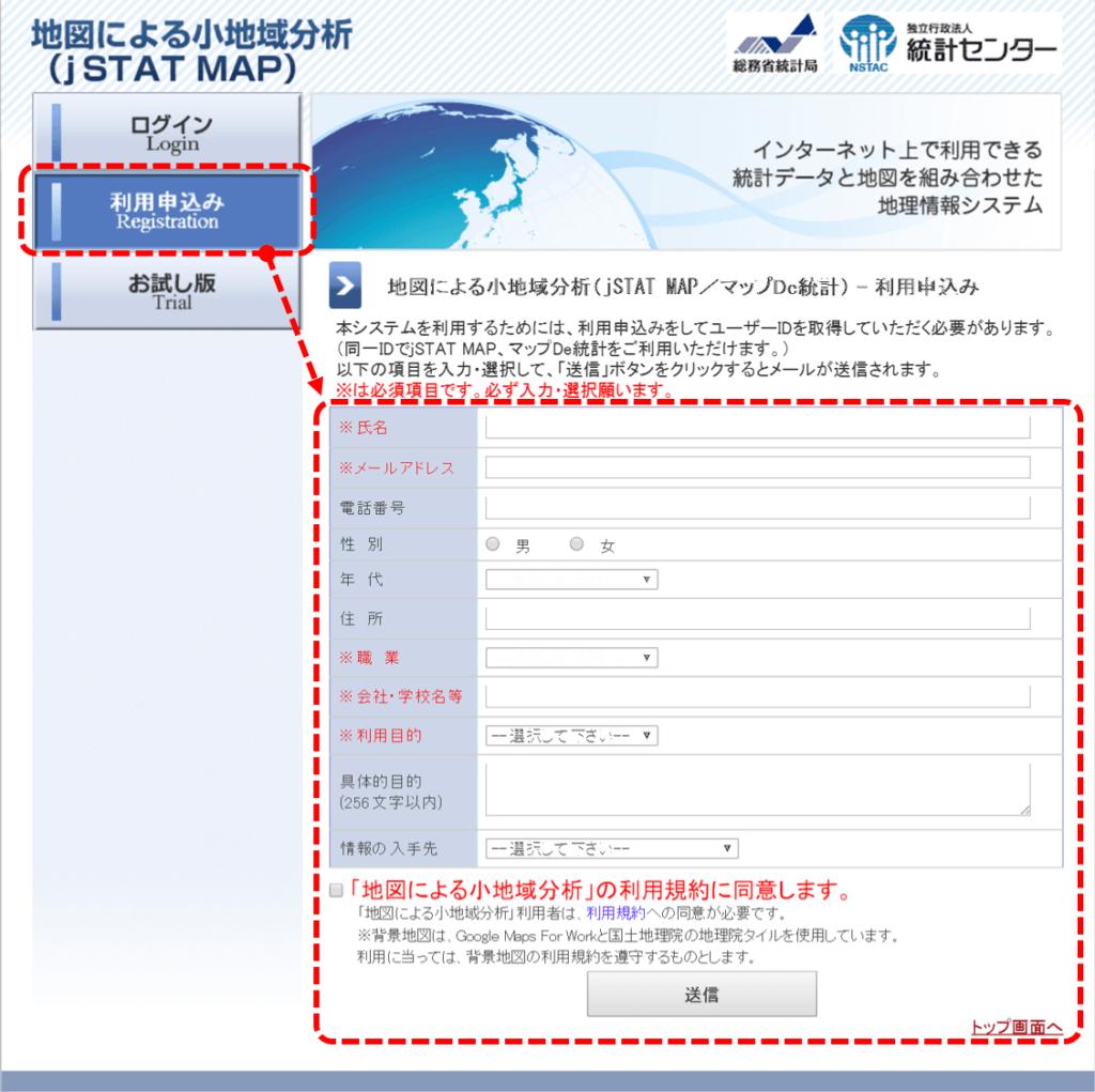 jSTAT MAP利用申込