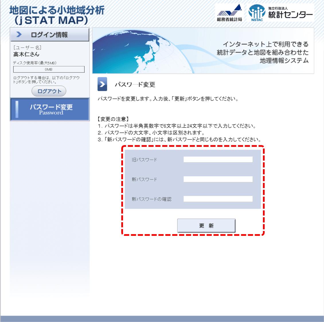 jSTAT MAPパスワード変更
