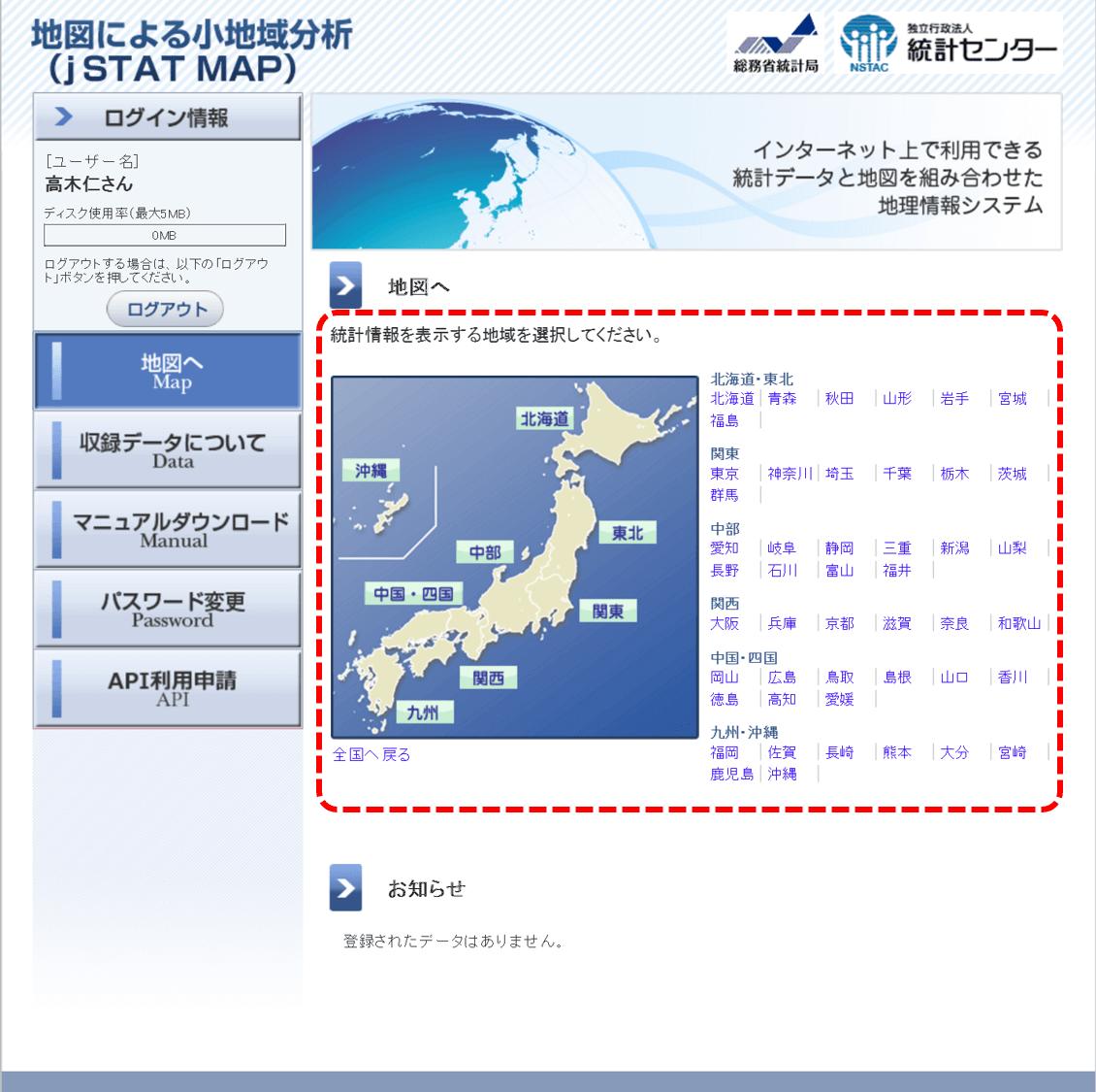 jSTAT MAP初期画面