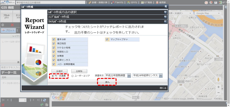 jSTAT MAPリッチレポート作成