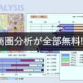 フランチャイズビジネスで重要な商圏分析・立地診断が無料でできる「jSTAT MAPを使ってみました」