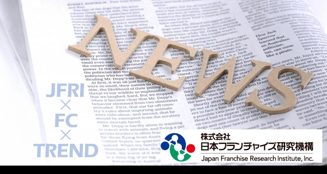 日本フランチャイズ研究機構『最新FCトレンド』