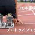 フランチャイズ本部構築はじめの一歩 ~プロトタイプモデルの確立~